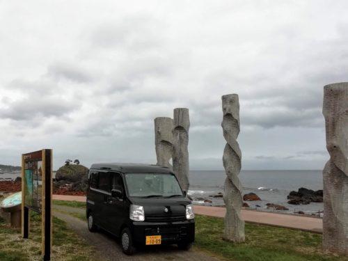 布海苔記念公園