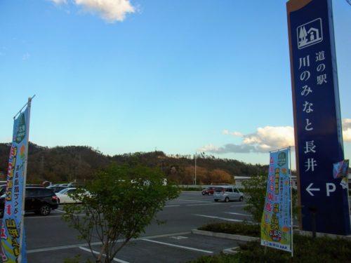 道の駅 川のみなと長井