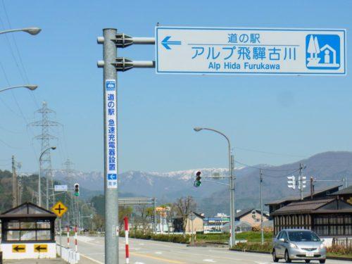 道の駅 アルプス飛騨古川