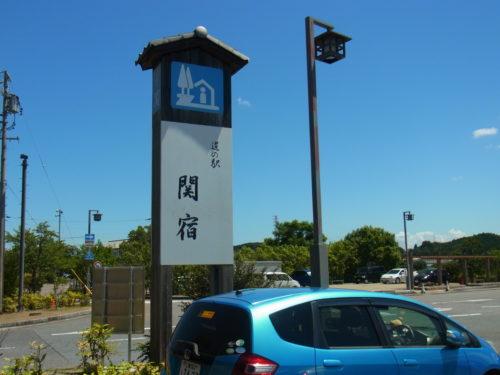 道の駅 関宿