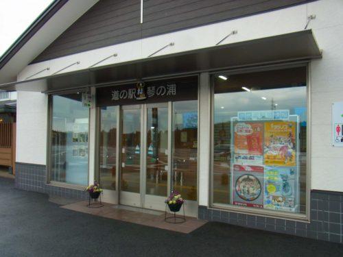 道の駅 琴ノ浦