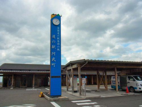 道の駅 阿武町