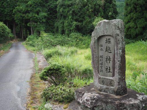 堀越神社道標