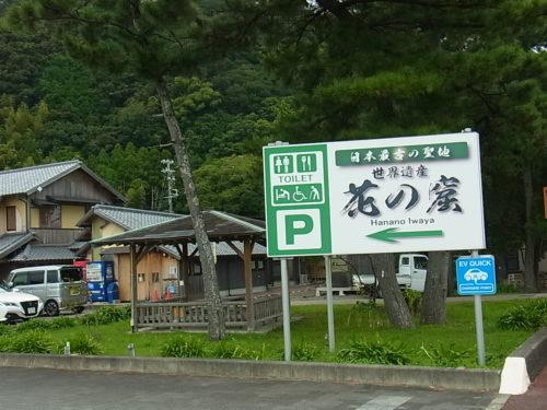 道の駅 熊野花の窟