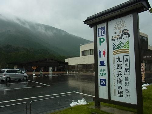 熊野・板屋 九郎兵衛の里
