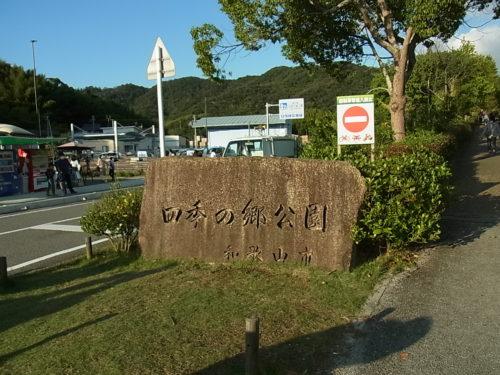 道の駅 四季の郷