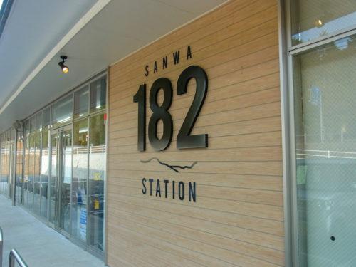 道の駅 さんわ182ステーション