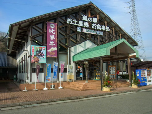 道の駅 遊YOUさろん東城