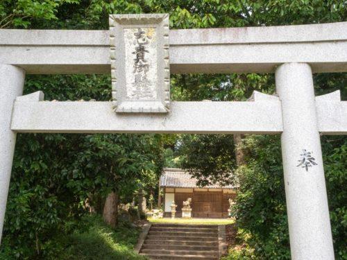 志貴御縣坐神社